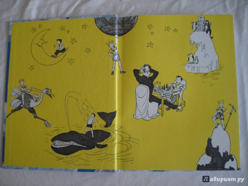 Иллюстрация 21 из 61 для Фантазеры - Николай Носов | Лабиринт - книги. Источник: Сапфировая
