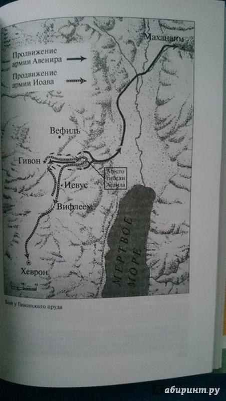 Иллюстрация 4 из 10 для Царь Давид - Петр Люкимсон | Лабиринт - книги. Источник: М  Алина