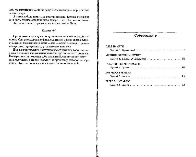 Иллюстрация 12 из 13 для Берег Динозавров: Фантастические романы - Кейт Лаумер | Лабиринт - книги. Источник: Рыженький