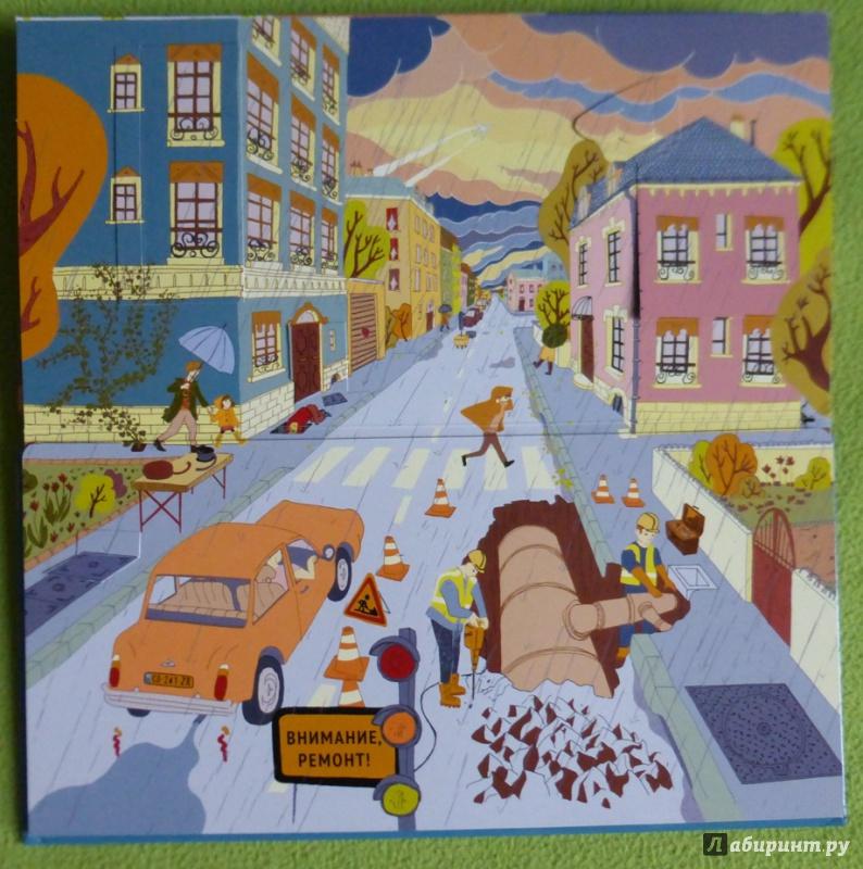 Иллюстрация 26 из 92 для Город над землей и под землей - Боманн, Уар   Лабиринт - книги. Источник: reader*s