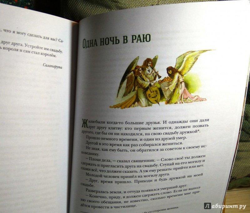 Иллюстрация 19 из 35 для Хитрый Камприано. Итальянские сказки | Лабиринт - книги. Источник: Бог в помощь