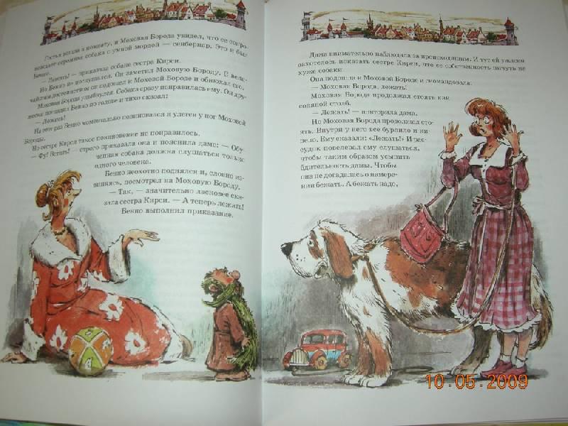 Иллюстрация 7 из 47 для Муфта, Полботинка и Моховая Борода. Новые приключения - Эно Рауд   Лабиринт - книги. Источник: Соловей