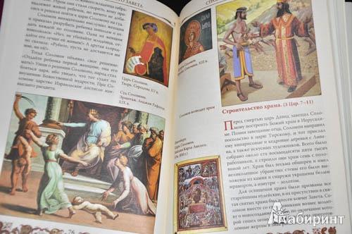 Иллюстрация 7 из 7 для Библия для детей. Сюжеты Ветхого и Нового Заветов | Лабиринт - книги. Источник: verbina