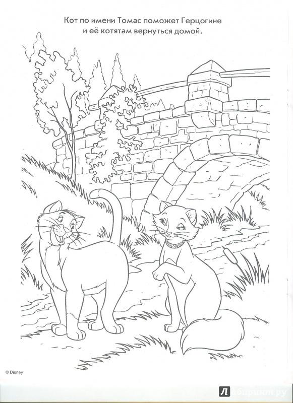 иллюстрация 7 из 9 для волшебная раскраска коты аристократы