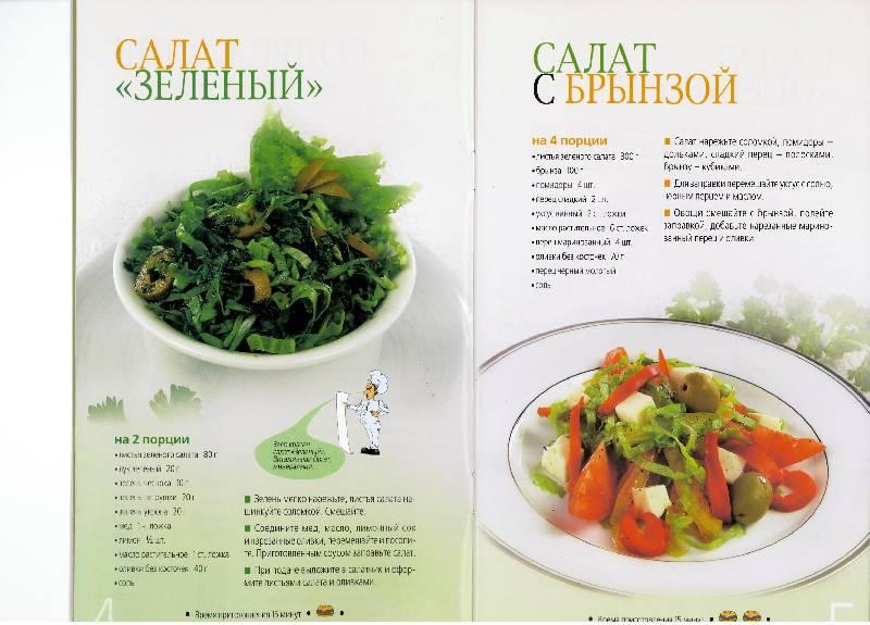 Иллюстрация 8 из 17 для Салаты здоровья | Лабиринт - книги. Источник: ВИК