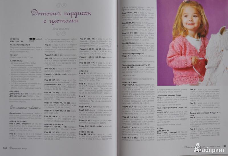 Иллюстрация 28 из 32 для Очаровательные модели, связанные крючком, для малышей от 0 до 5 лет - Бобби Матела | Лабиринт - книги. Источник: NDusha