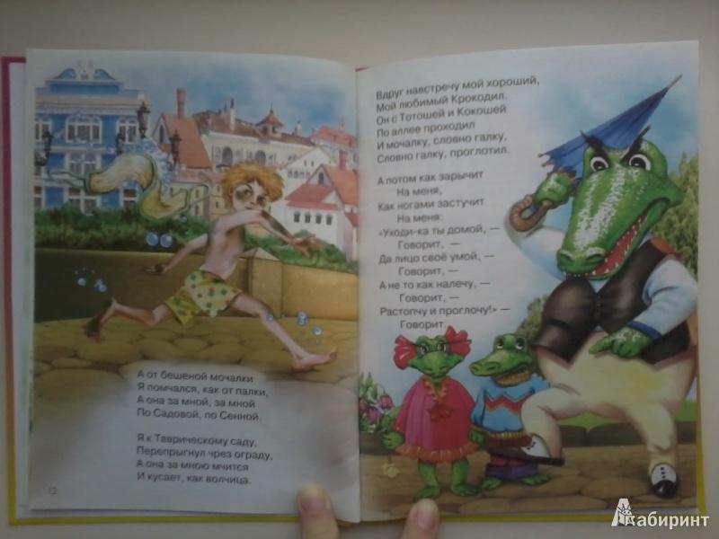 Иллюстрация 6 из 26 для Мойдодыр - Корней Чуковский | Лабиринт - книги. Источник: Данилка