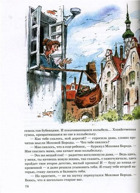 Иллюстрация 36 из 47 для Муфта, Полботинка и Моховая Борода. Новые приключения - Эно Рауд | Лабиринт - книги. Источник: Гостья