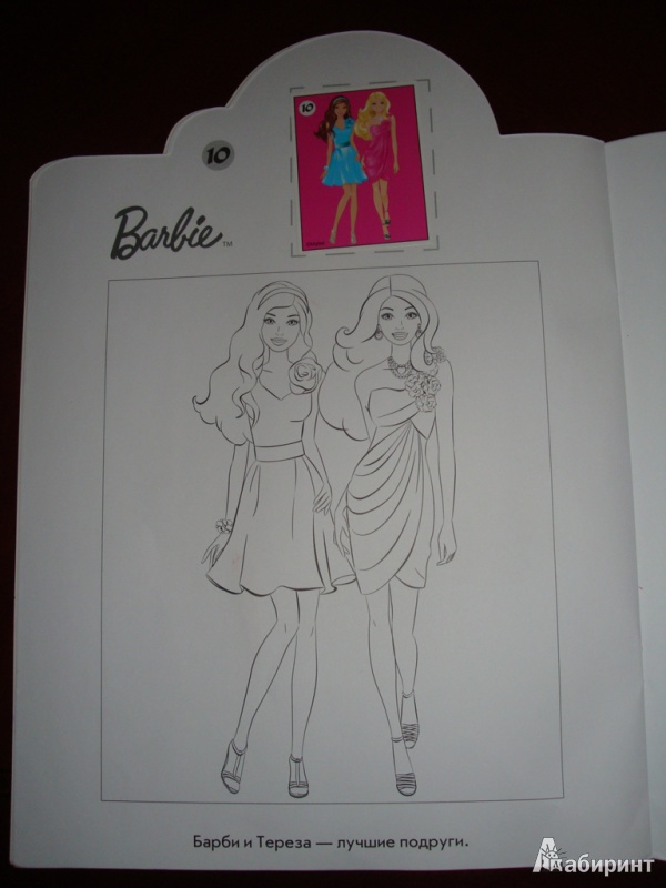 Иллюстрация 6 из 10 для Барби. Наклей и раскрась (№1349) | Лабиринт - книги. Источник: Иринич  Лариса Павловна