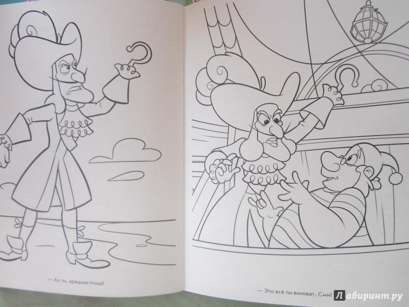 Иллюстрация 8 из 8 для Волшебная раскраска. Джейк и пираты Нетланди (№13105)   Лабиринт - книги. Источник: Карпеченко  Юля