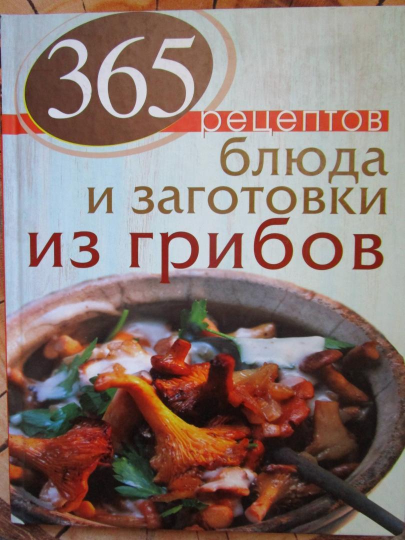 Иллюстрация 2 из 13 для 365 рецептов. Блюда и заготовки из грибов - С. Иванова   Лабиринт - книги. Источник: Лабиринт