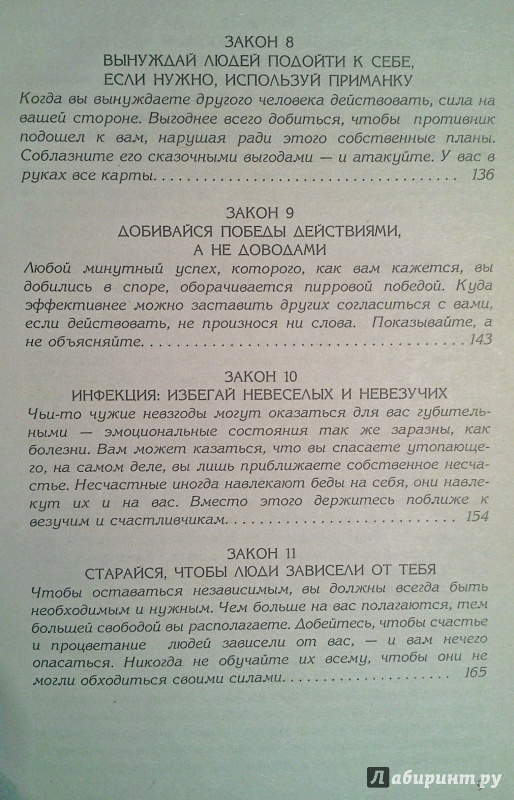 Иллюстрация 5 из 16 для 48 законов власти - Роберт Грин | Лабиринт - книги. Источник: Эдуард Валеев