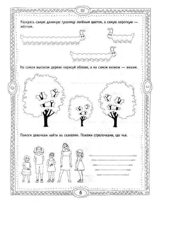 Иллюстрация 9 из 15 для Учимся считать - Виктория Мамаева | Лабиринт - книги. Источник: Юта