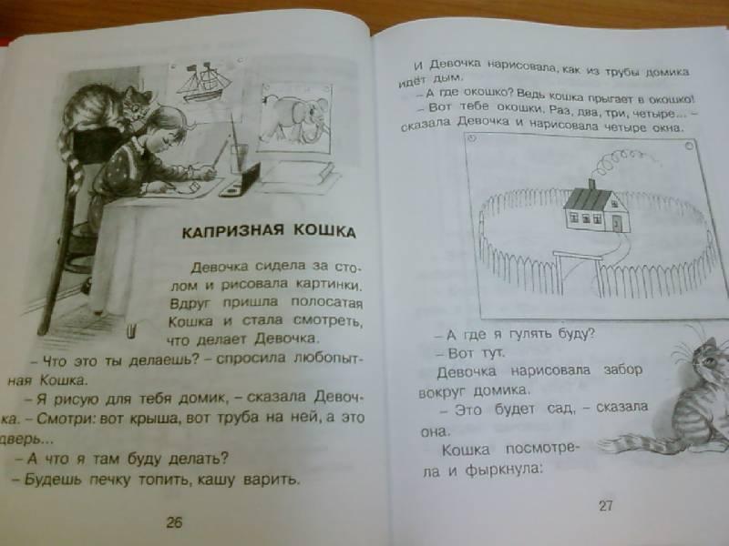Иллюстрация 4 из 12 для 100 сказок - Владимир Сутеев | Лабиринт - книги. Источник: lettrice