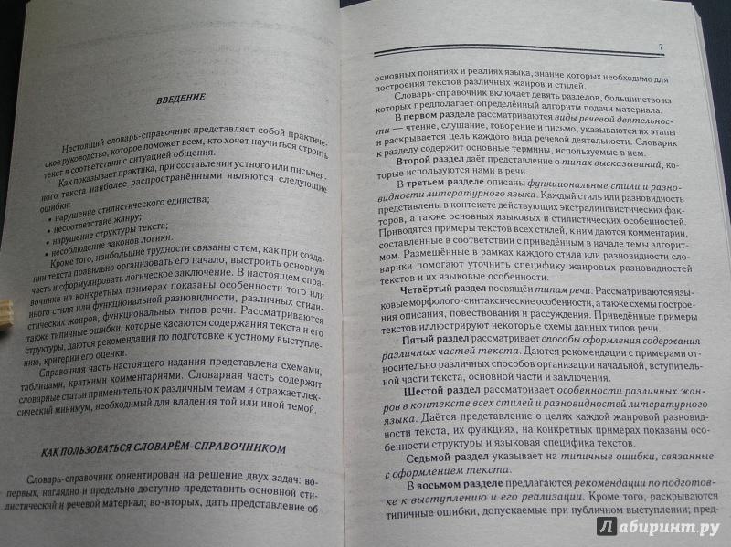 Иллюстрация 5 из 28 для Как составить текст? Стилистические нормы русского литературного языка - Наталья Соловьева | Лабиринт - книги. Источник: Shurshun