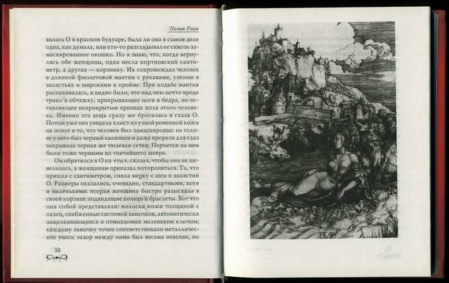 Иллюстрация 1 из 4 для История О - Полин Реаж | Лабиринт - книги. Источник: * Ольга *