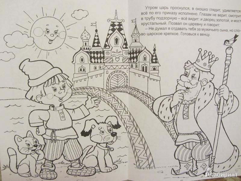 иллюстрация 7 из 35 для волшебное кольцо лабиринт книги