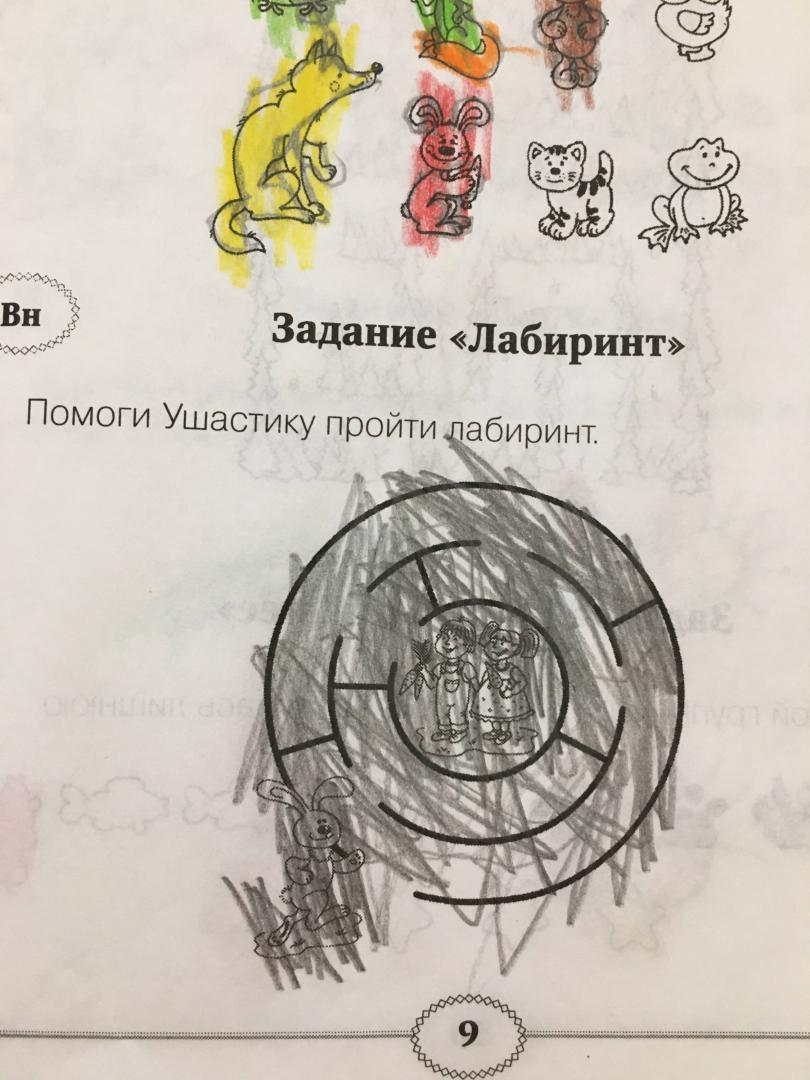 Иллюстрация 33 из 43 для 70 развивающих заданий для дошкольников 4-5 лет - Куражева, Тузаева, Козлова   Лабиринт - книги. Источник: А.  Екатерина