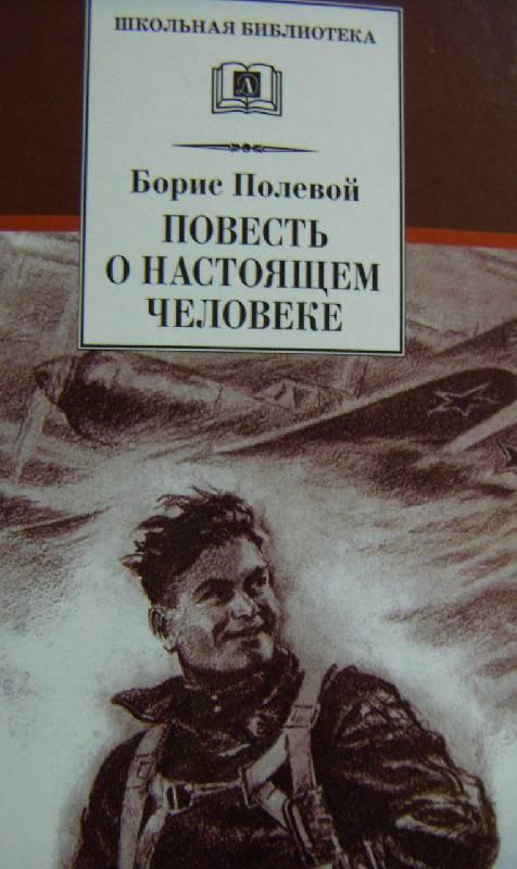 популярность обложка книги повесть о настоящем человеке вариант, чтобы подчеркнуть