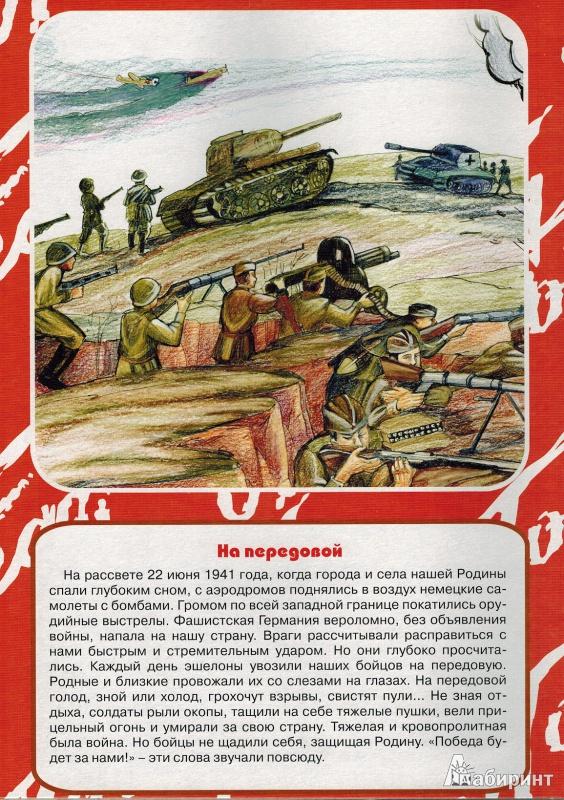 Рассказ о войне и с картинками