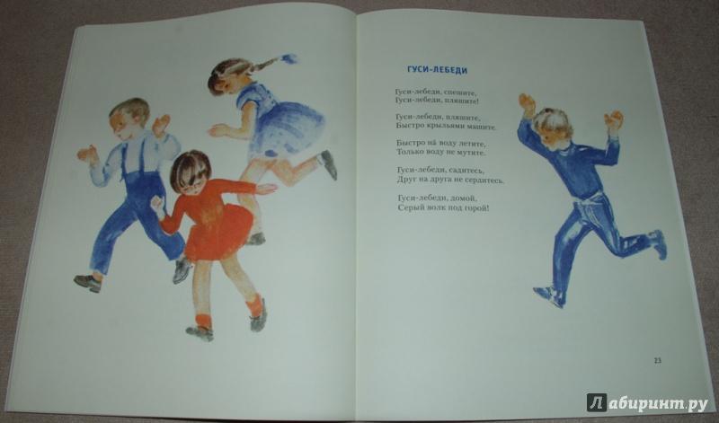 Иллюстрация 22 из 82 для Хороши малыши - Александр Прокофьев   Лабиринт - книги. Источник: Книжный кот