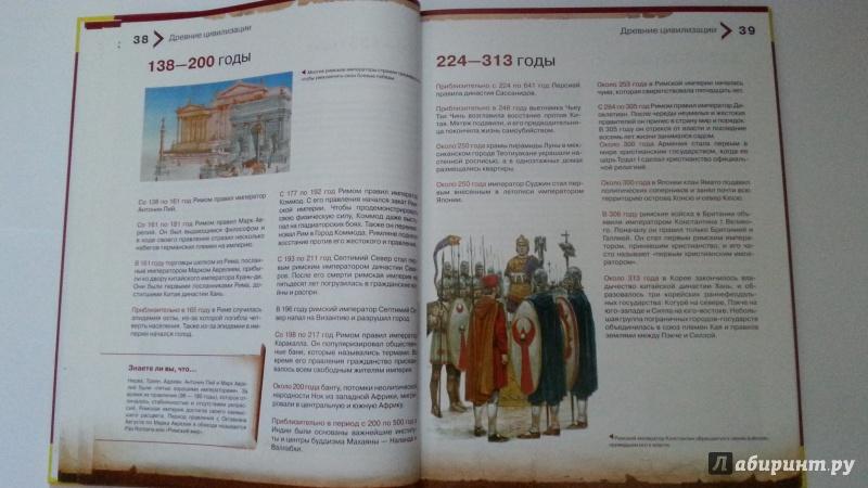 Иллюстрация 13 из 29 для Всемирная история в датах для детей | Лабиринт - книги. Источник: Jesse