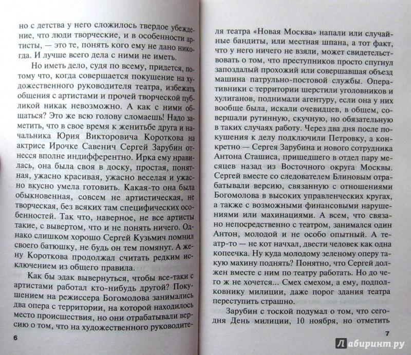 Иллюстрация 4 из 5 для Смерть как искусство. Книга первая: Маски - Александра Маринина | Лабиринт - книги. Источник: Соловьев  Владимир