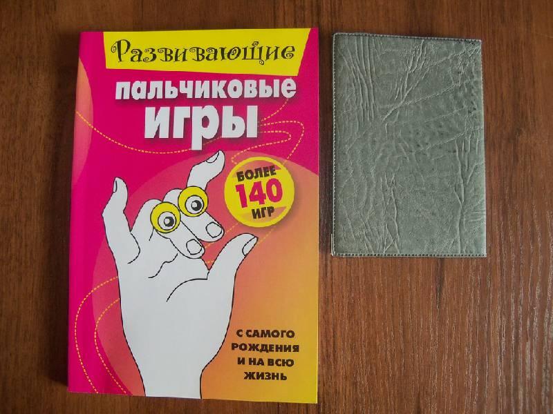 Иллюстрация 16 из 22 для Развивающие пальчиковые игры | Лабиринт - книги. Источник: Photine