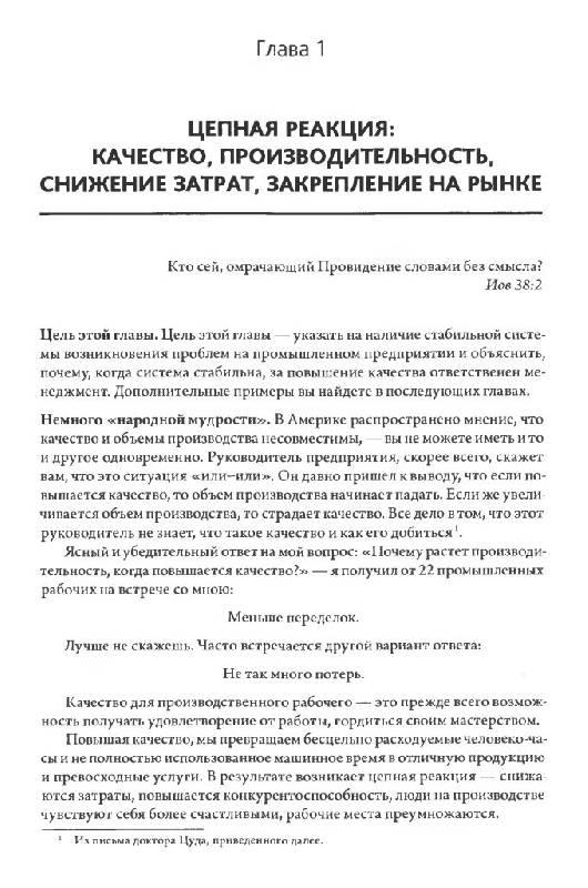 Иллюстрация 5 из 20 для Выход из кризиса: Новая парадигма управления людьми, системами и процессами - Эдвард Деминг | Лабиринт - книги. Источник: Юта