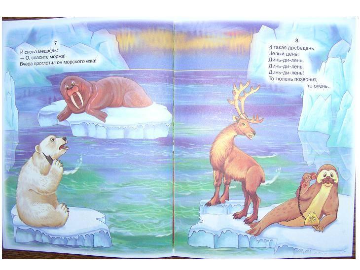 Иллюстрация 6 из 7 для Телефон - Корней Чуковский | Лабиринт - книги. Источник: мама малыша