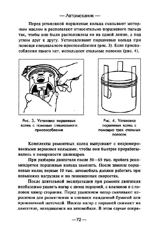 Иллюстрация 5 из 9 для Автомеханик | Лабиринт - книги. Источник: Анна Викторовна