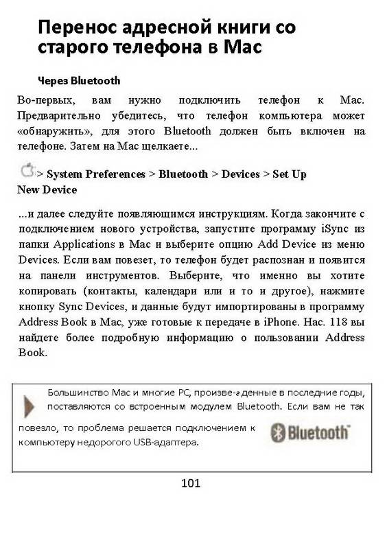 Иллюстрация 18 из 20 для iPhone: Руководство к самому технологичному телефону в мире - Бакли, Кларк | Лабиринт - книги. Источник: Ялина
