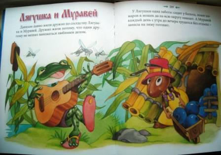 действительно, картинки к сказке лягушка и муравей сожалению, родить ксении