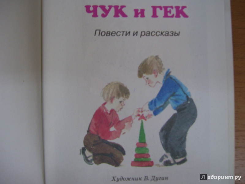 Иллюстрация 5 из 20 для Чук и Гек - Аркадий Гайдар | Лабиринт - книги. Источник: КошкаПолосатая