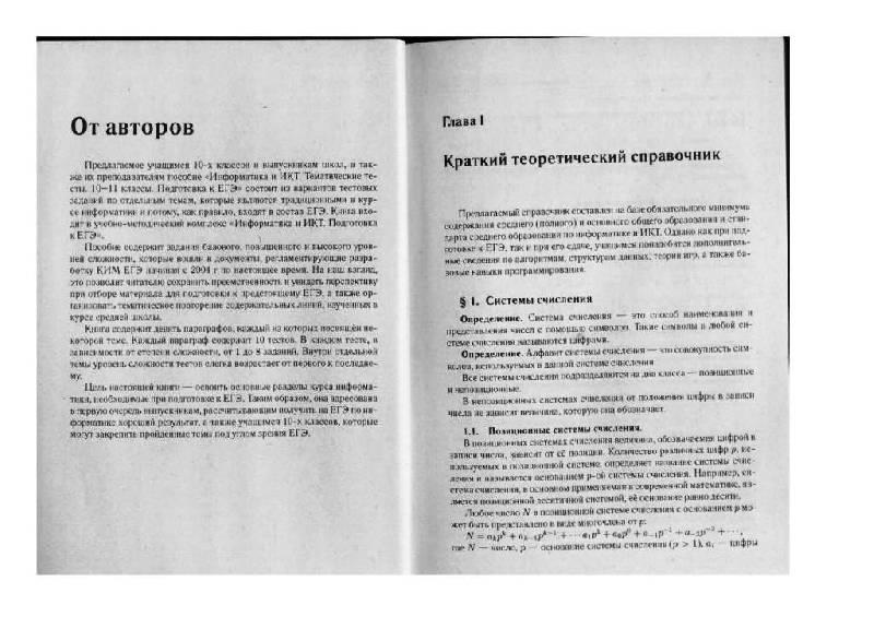 Иллюстрация 1 из 9 для Информатика и ИКТ. 10-11 классы. Тематические тесты. Подготовка к ЕГЭ - Евич, Кулабухов, Ковалевская | Лабиринт - книги. Источник: Юта