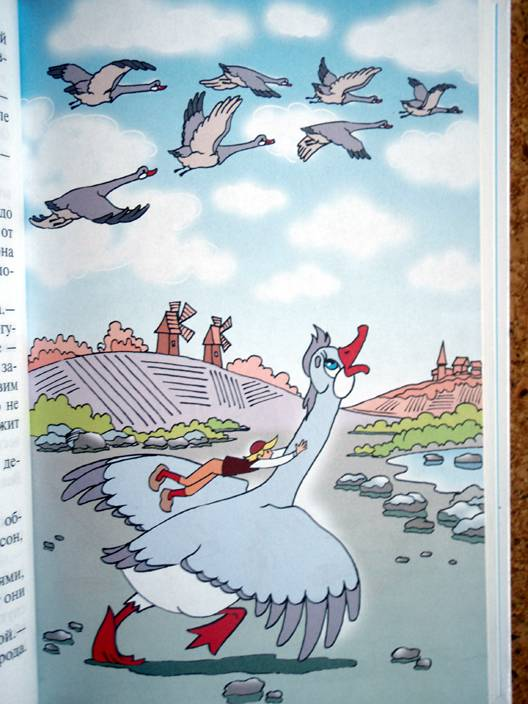 Книга нильс и дикие гуси картинки