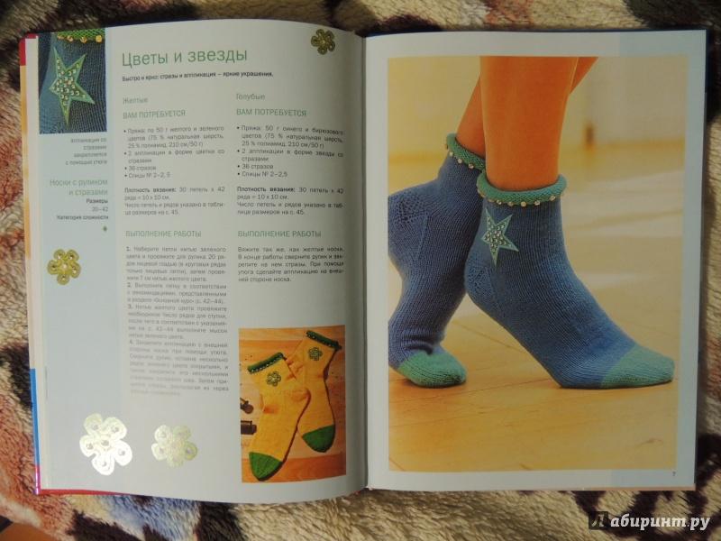Иллюстрация 11 из 18 для Замечательные носки - Жанне Граф | Лабиринт - книги. Источник: WasiaShtein