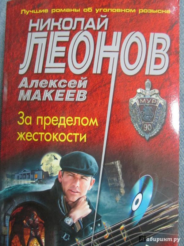 Иллюстрация 1 из 7 для За пределом жестокости - Леонов, Макеев | Лабиринт - книги. Источник: Елизовета Савинова