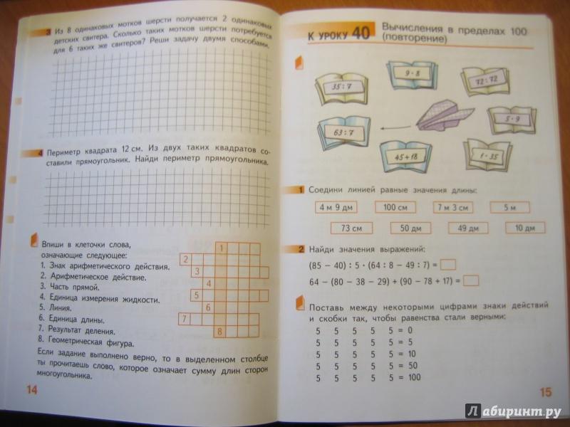 Иллюстрация 15 из 15 для Математика. 3 класс. Рабочая тетрадь 2. В 4-х частях. ФГОС - Гейдман, Мишарина, Зверева | Лабиринт - книги. Источник: RoMamka