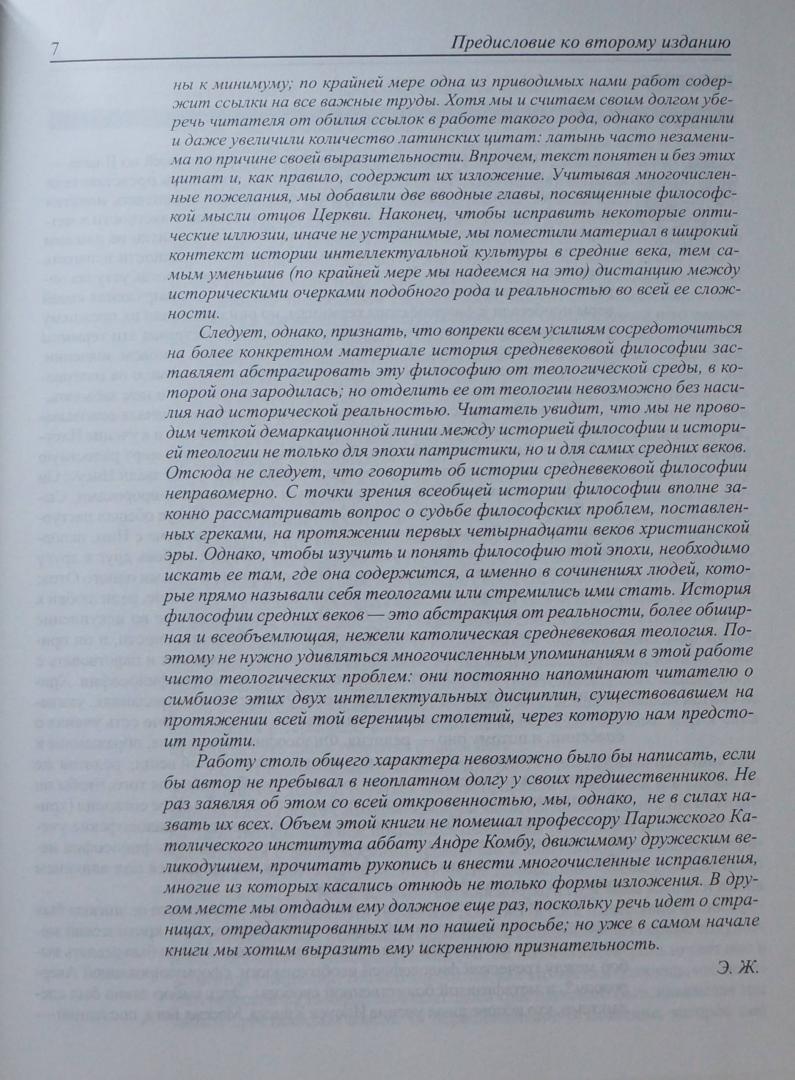 Иллюстрация 6 из 14 для Философия в средние века - Этьен Жильсон | Лабиринт - книги. Источник: Д
