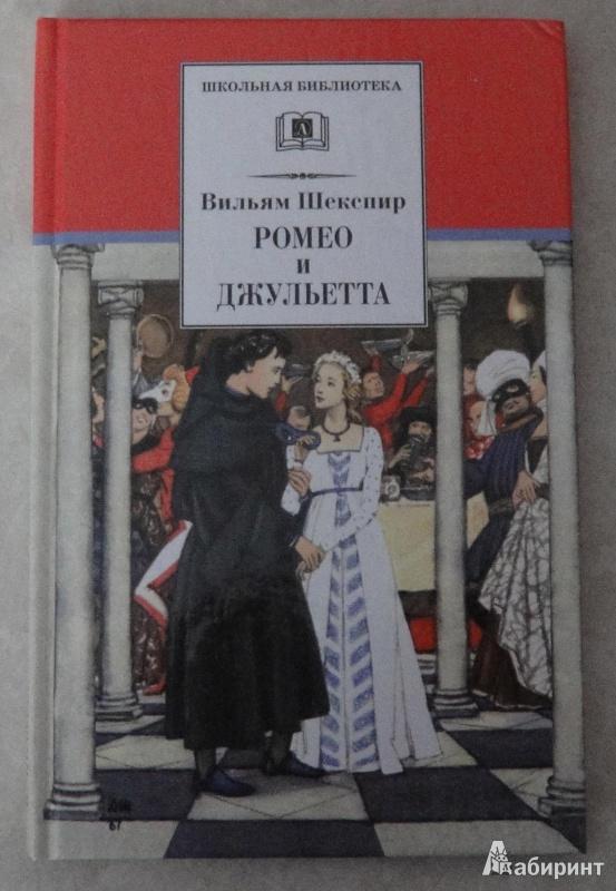 Иллюстрация 6 из 20 для Ромео и Джульетта - Уильям Шекспир | Лабиринт - книги. Источник: Natalia12345
