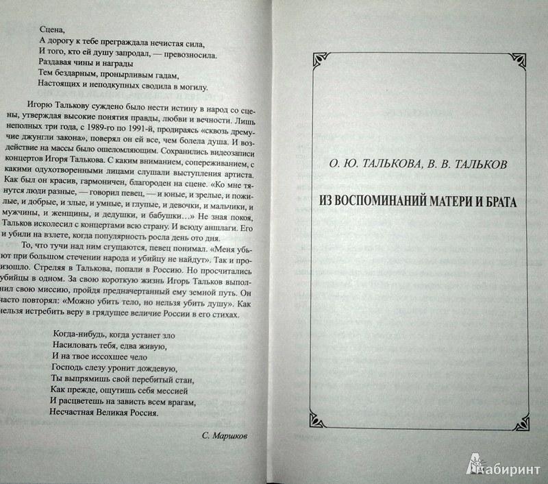 Иллюстрация 4 из 10 для Крестный путь Игоря Талькова - Талькова, Тальков | Лабиринт - книги. Источник: Леонид Сергеев