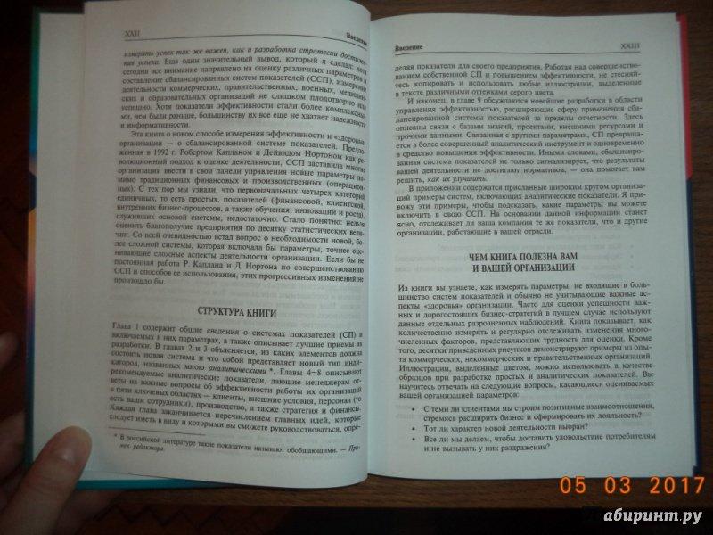 Иллюстрация 9 из 11 для За рамками сбалансированной системы показателей. - Марк Браун | Лабиринт - книги. Источник: Kirill  Badulin