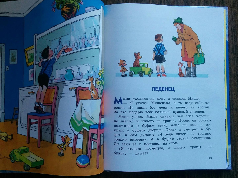 Иллюстрация 36 из 61 для Фантазеры - Николай Носов | Лабиринт - книги. Источник: Natalie Leigh