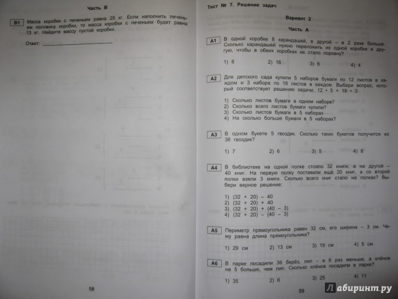 Иллюстрация 14 из 23 для Тестовые материалы для оценки качества обучения. Математика. 3 класс - В.К. Баталова | Лабиринт - книги. Источник: Созинова  Светлана