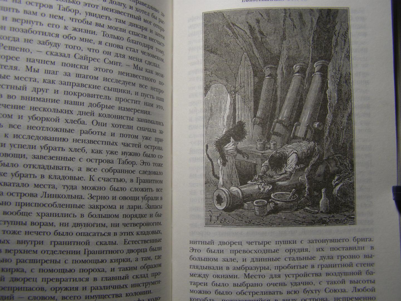 Иллюстрация 50 из 78 для Таинственный остров - Жюль Верн   Лабиринт - книги. Источник: Лабиринт