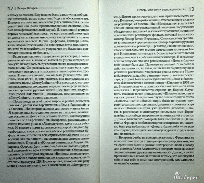 Иллюстрация 7 из 8 для Искупление - Фридрих Горенштейн | Лабиринт - книги. Источник: Леонид Сергеев
