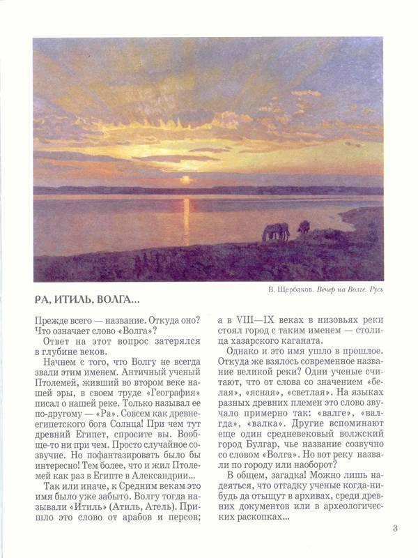 Иллюстрация 1 из 18 для Волга. От Валдая до Каспия - Майорова, Скоков | Лабиринт - книги. Источник: Бетельгейзе