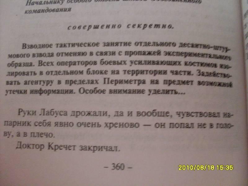 Иллюстрация 5 из 20 для Воины Зоны - Алексей Бобл | Лабиринт - книги. Источник: Lubzhen