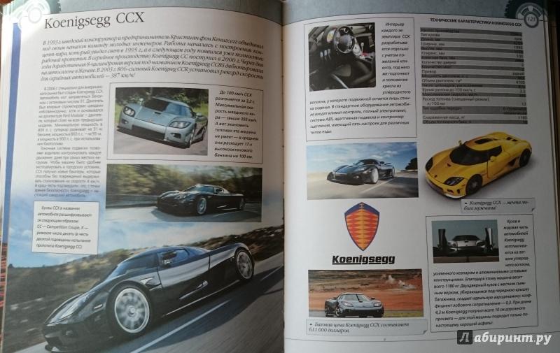 Иллюстрация 6 из 8 для 100 самых знаменитых автомобилей мира | Лабиринт - книги. Источник: К  Дарья